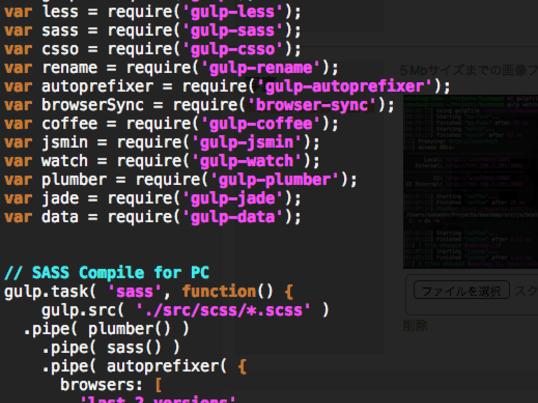 《初級》node.js+gulpで最新のウェブ開発環境を作る!の画像