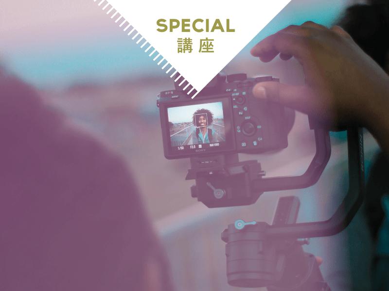 【企業向け】新規事業としての動画撮影・編集・YouTube運営術の画像