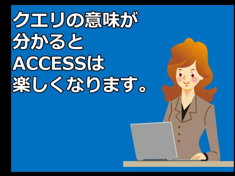初めてMicrosoftACCESS クエリの画像