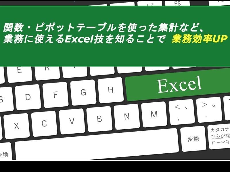 個別レッスン_Excel基礎~VBA(入門)編の画像