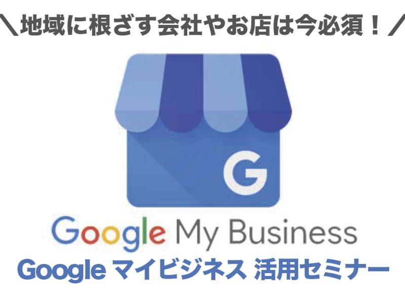Googleマイビジネス 活用セミナーの画像