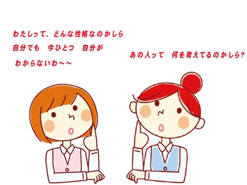 自己成長のためのエニアグラム講座入門編IN福岡の画像