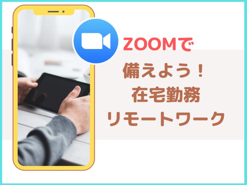 【オンライン受講】体験して分かる「ZOOM」使い方講座の画像