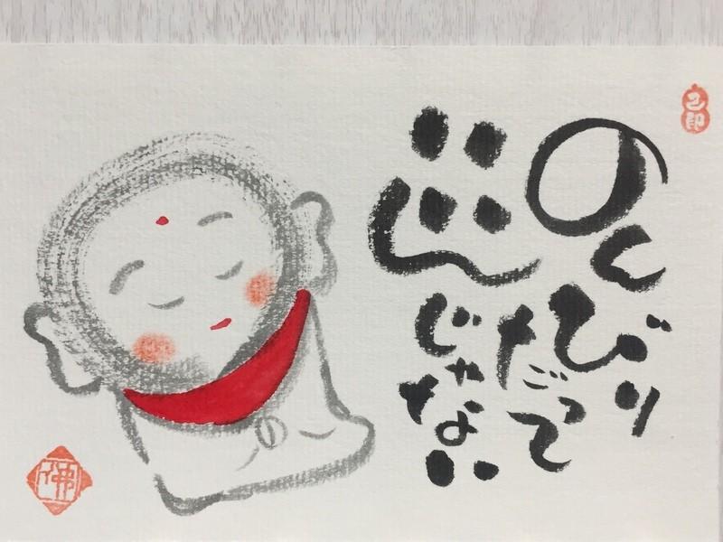 筆ペンを使ってあなたもすぐに筆文字アーティスト!己書幸座in海老名の画像