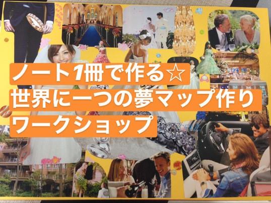 【年内特価】キャリアビジョンを明確化☆夢マップ作りワークショップの画像