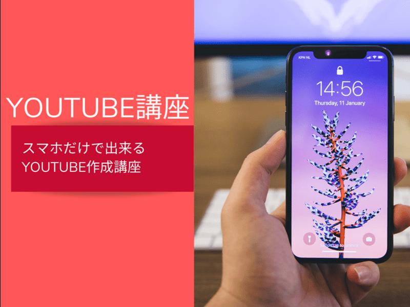 スマホでYouTubeチャンネルを作ろう講座/石川県金沢市の画像