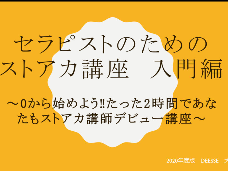 【オンライン開催】 セラピストの為の優しいストアカ講師デビュー講座の画像