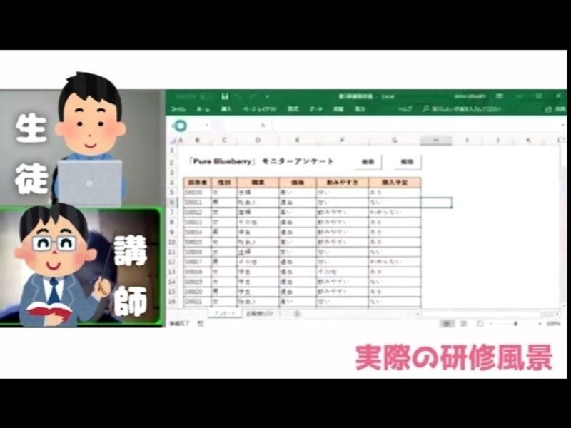 Excelスキルの基礎を在宅オンラインで習おう!の画像