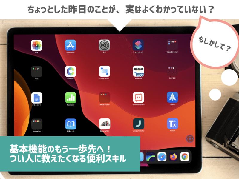 【オンライン講座】あなたのiPad機能を目覚めさせる活用術!中級編の画像