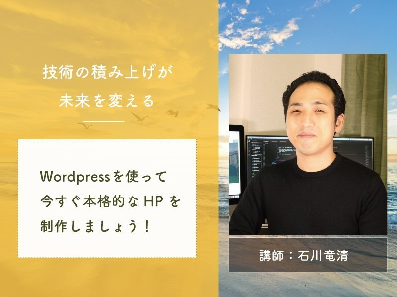【初心者3時間】WordPresマンツーマン(ワードプレス)の画像
