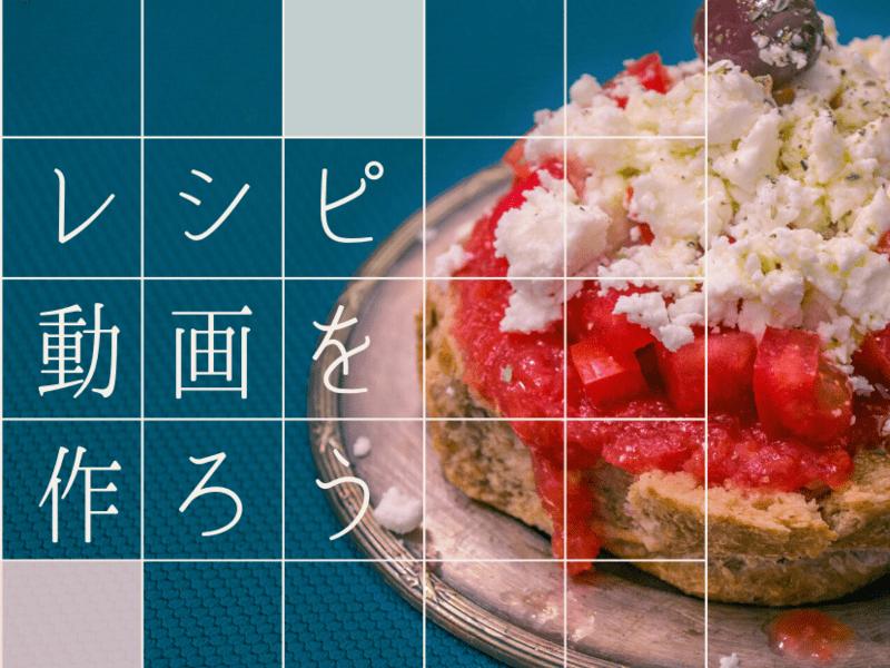 【オンライン講座】栄養士さん向け!はじめてのレシピ動画撮影講座の画像