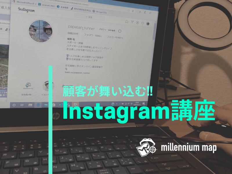 【マンツーマン×2時間】Instagramで新規顧客を取得しようの画像