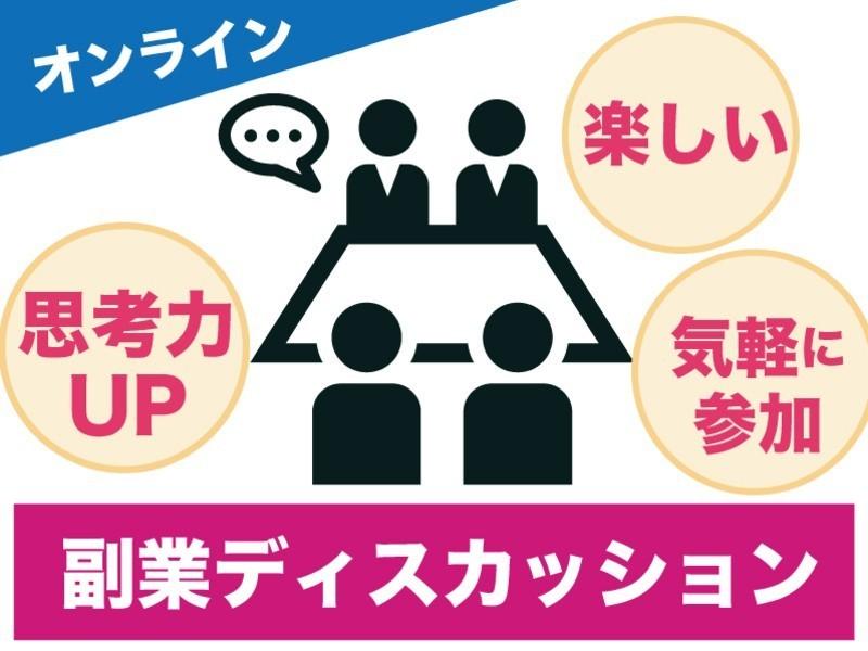 【オンライン】副業アイデアディスカッション講座!未経験歓迎!の画像