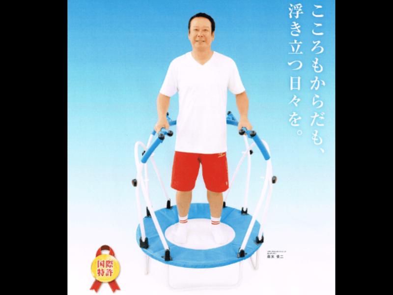 【個人レッスン】手すり付きトランポリン運動指導の画像