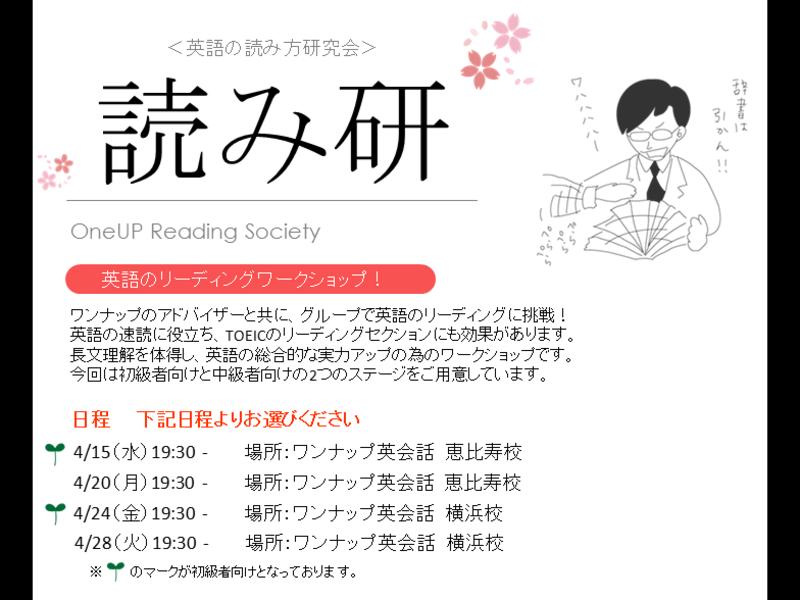 【初級~中級者】英語のリーディングワークショップ!速読に強くなる!の画像