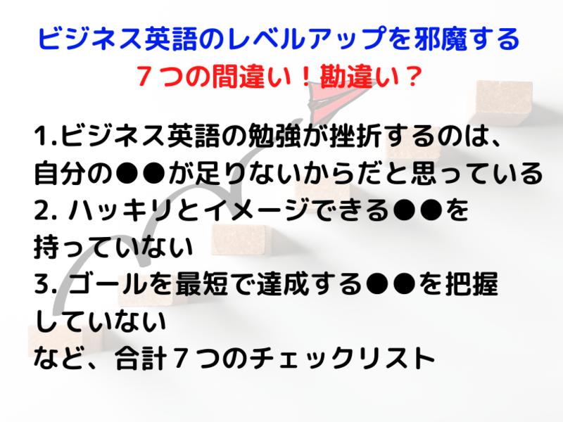 【ビジネス英語】レベルアップを邪魔する、7つの勘違い!間違い?の画像