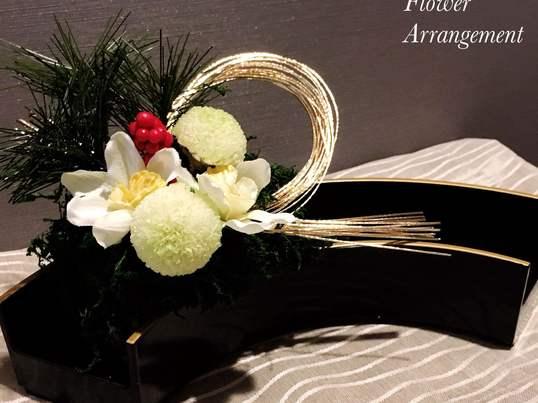 New Year フラワーアレンジメント ~和モダンアレンジ~の画像