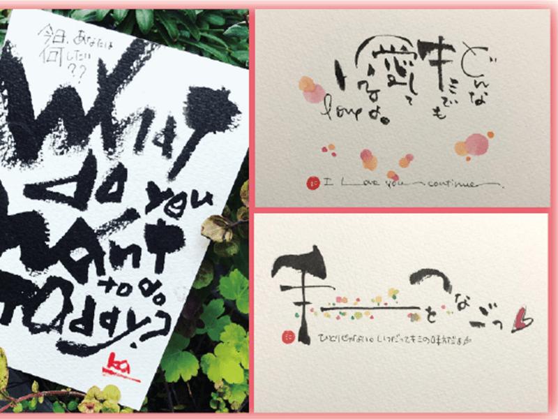 オンラインzoomで開催!初めての方の心書・筆文字体験会!の画像