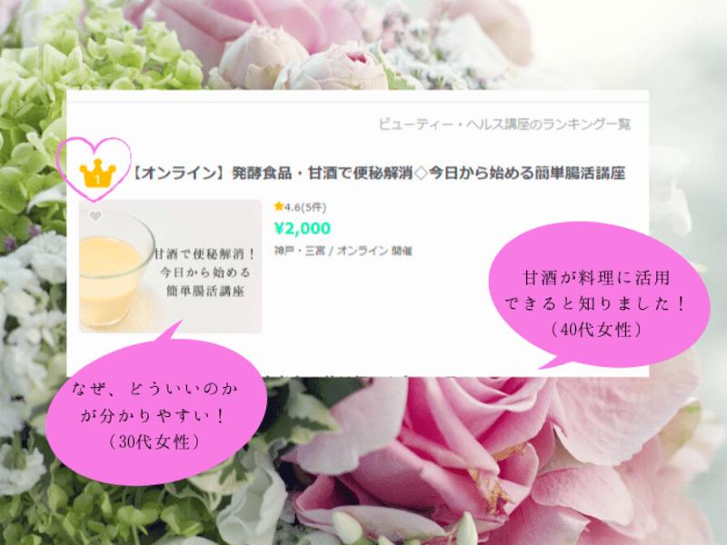 【オンライン】発酵食品・甘酒で便秘解消◇今日から始める簡単腸活講座の画像