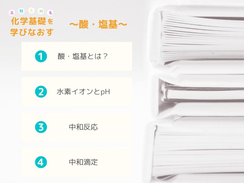 【オンライン開催】化学基礎を学びなおす〜酸・塩基〜【高校生対象】の画像