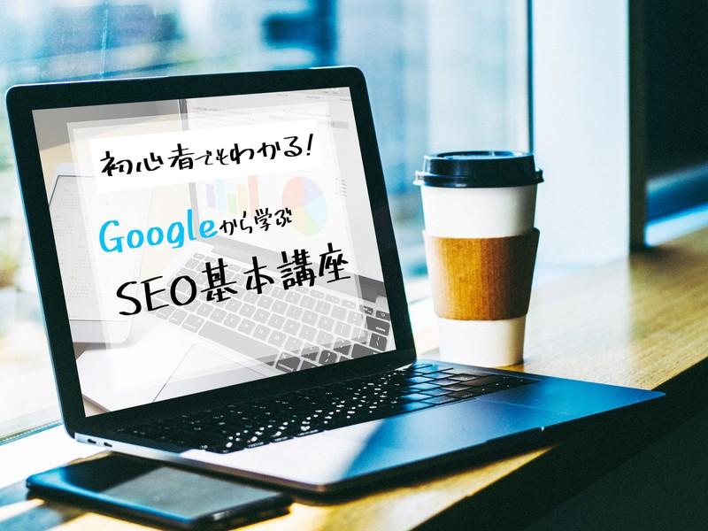 【オンライン】初心者向け!SEOの基礎講座をわかりやすく教えます!の画像