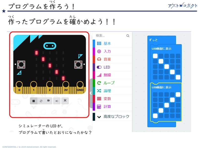 【Zoom/オンライン講座】【小学生向け】初めてのプログラミングの画像