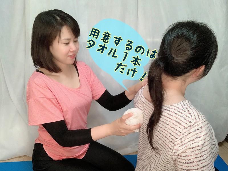 タオル1本で筋膜リリース☆肩こり・腰痛・歪みケアのセルフマッサージの画像