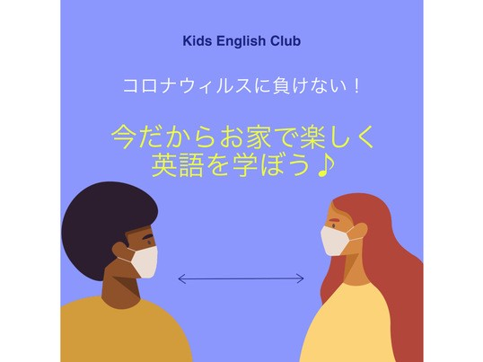 【オンライン】現役女子大生から楽しく学ぶキッズ英会話教室!の画像