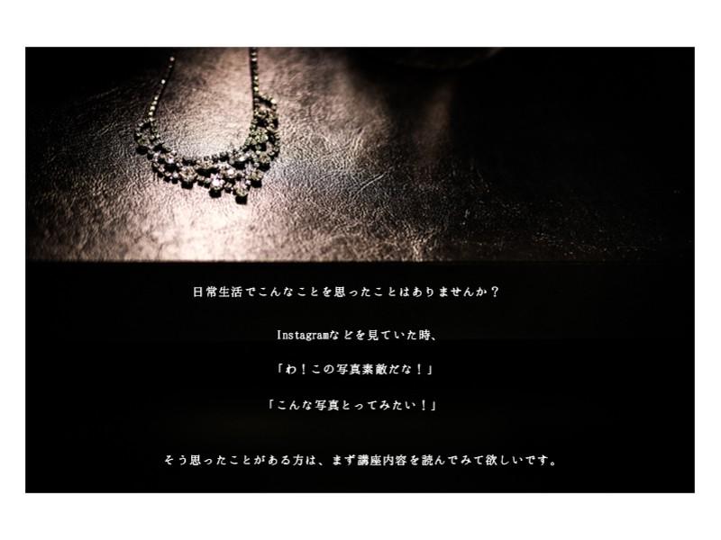 ★オンライン★【初心者向け】ワンランク上の写真が撮れる講座の画像