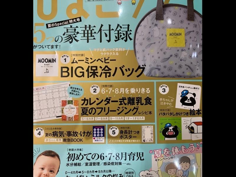 多数雑誌で話題 集まれ妊婦さん!マタニティピラティス 体重管理 の画像