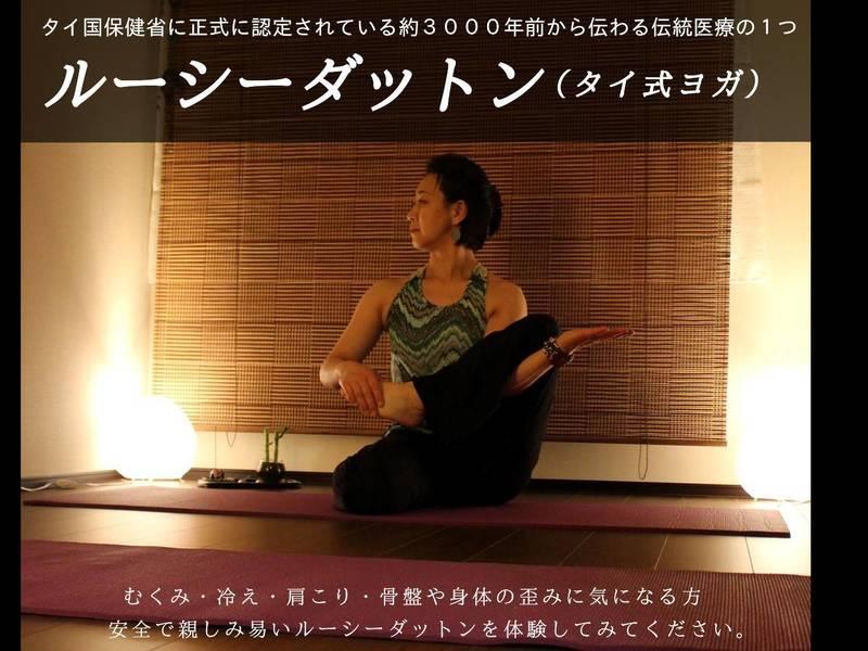 【オンライン講座】タイ式ヨガ・ルーシーダットン&マインドフルネスの画像