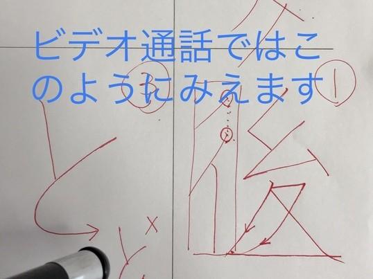 LINEで美文字レッスン!!カンタン文章を「バランス良く美しく!」の画像