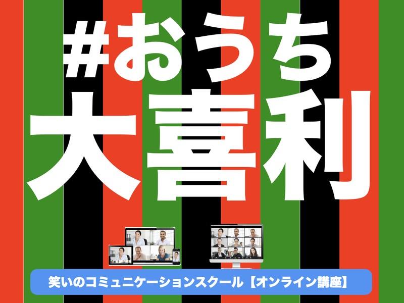 #おうち大喜利〜超初心者向け〜【ZOOM オンライン講座】の画像