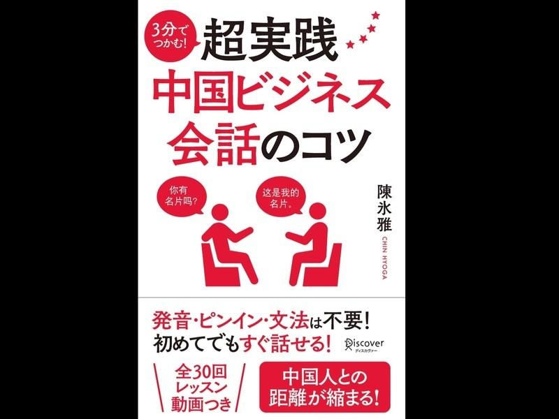 【ゼロの方向け】 HYOGA式<速攻>中国語学習法の画像