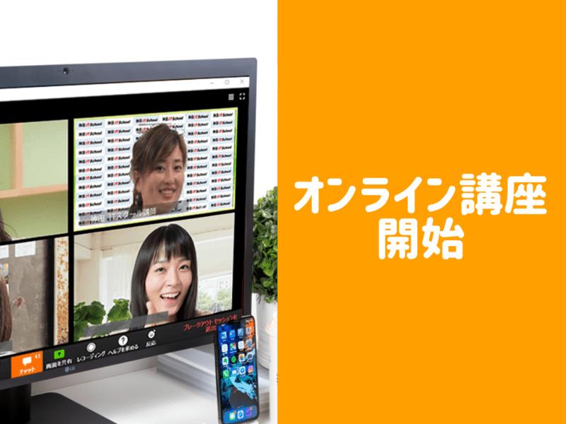 【オンライン】初心者向けワードプレス入門講座 ITスクール運営の画像