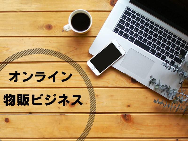【オンライン】海外販売の為の商品リサーチ方法を教えますの画像