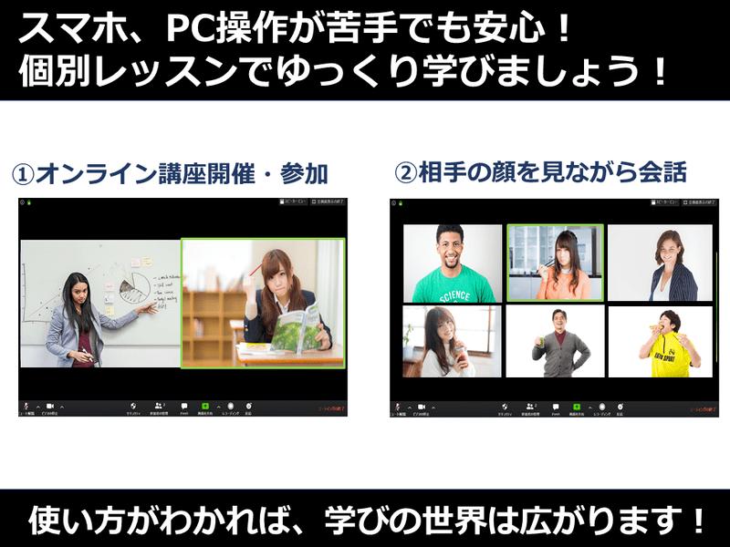 【PC・スマホ操作が苦手の人必見】40分でわかるZoom使い方講座の画像