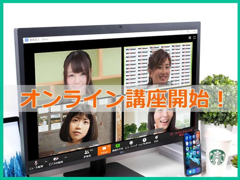 【オンライン】実践型パワーポイント1日入門講座 ITスクール運営の画像