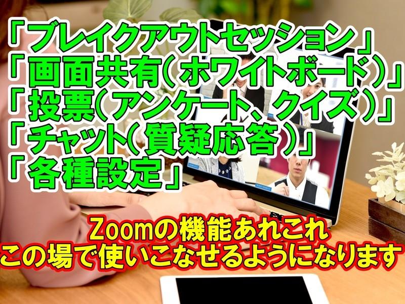 Zoomの主催者(ホスト)体験! GW中に使いこなせるようになる!の画像