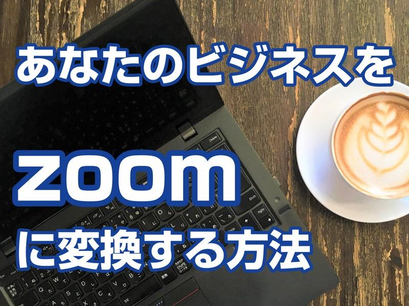 コロナの今こそ!あなたのビジネスを「zoom」に変換する方法の画像