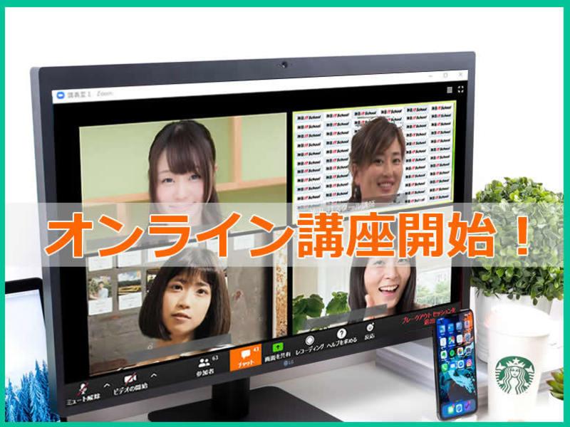 【オンライン】1日でわかる「Webシステム開発」の流れの画像