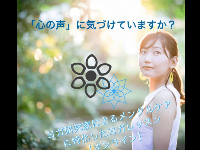 【オンライン】Mindfulness Yoga 〜ヨガと瞑想〜の画像