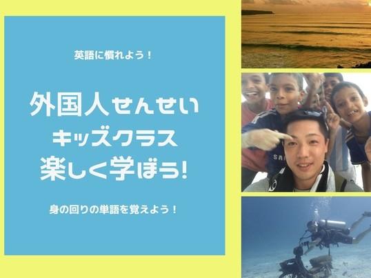 【オンライン】★キッズ英会話★外国人先生と一個でも単語を覚えよう!の画像