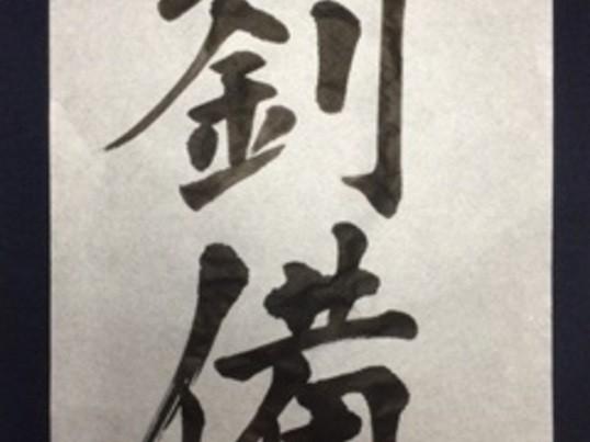 《横浜関内3分》書道 一人ひとり個別丁寧指導~大人の初めてレッスンの画像