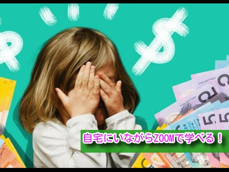 コロナショックにも負けない経済力を身に着けるお金の勉強会の画像