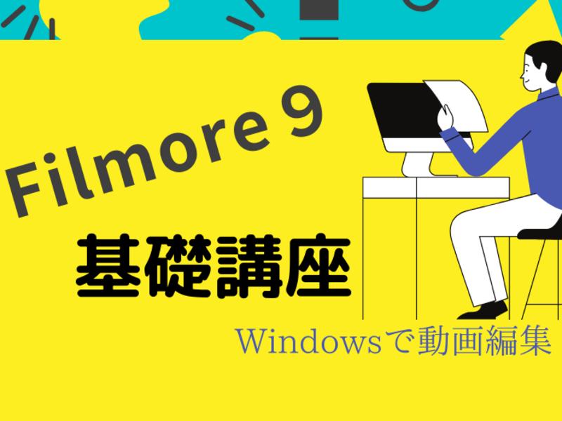 Filmora9お試し講座*オンラインで簡単動画編集Windowsの画像