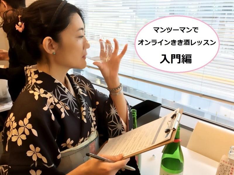 動画視聴+zoom「オンライン個別きき酒レッスン#2」の画像