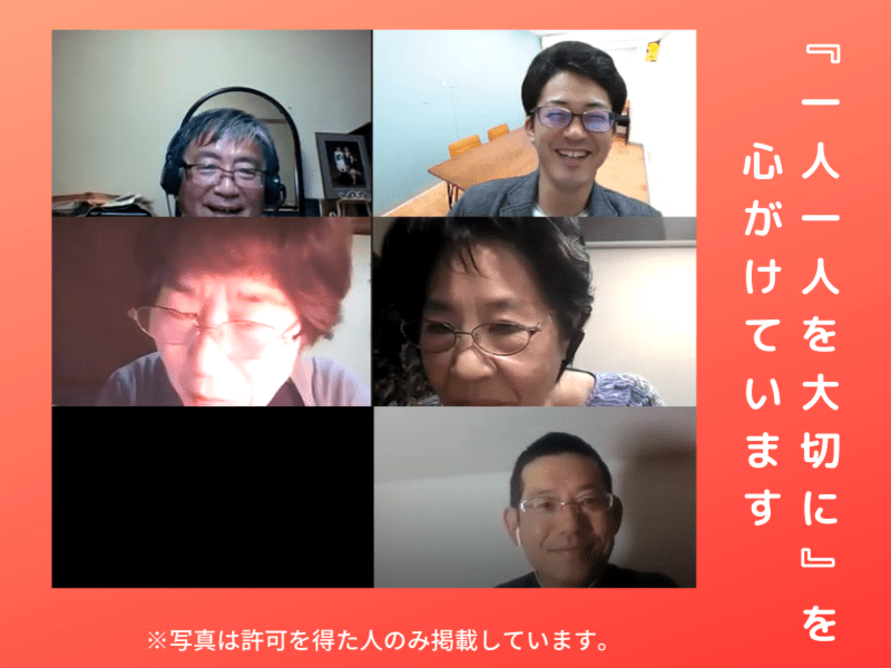 2時間でマスター☆Zoomで始めるオンライン講座 基礎スキル編の画像