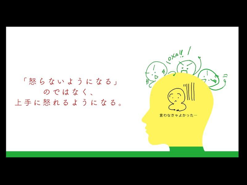 怒りのタイプから学ぶ感情コントロール/アンガーマネジメント診断付の画像