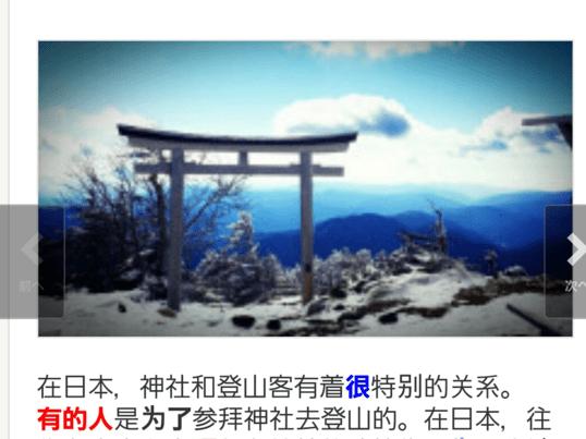 250字文章で中国語文法を学ぶ(マンツーマン)の画像